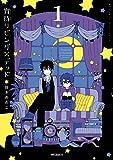 宵待リビング×デッド 1 (MFコミックス ジーンシリーズ)