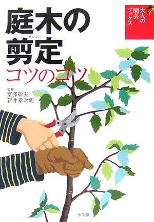 庭木の剪定コツのコツ (大人の園芸ブックス)