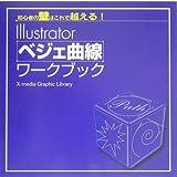 Illustratorベジェ曲線ワークブック―初心者の壁はこれで越える! (X‐media Graphic Library)