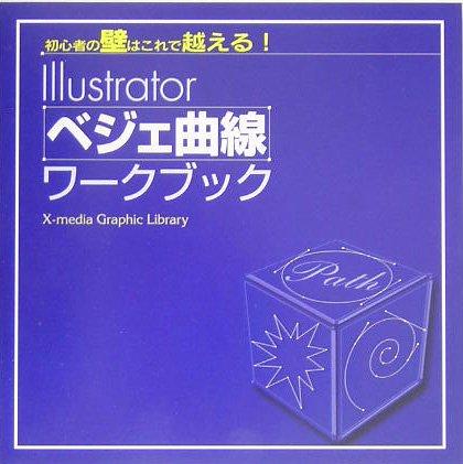 Illustratorベジェ曲線ワークブック―初心者の壁はこれで越える! (X‐media Graphic Library)の詳細を見る