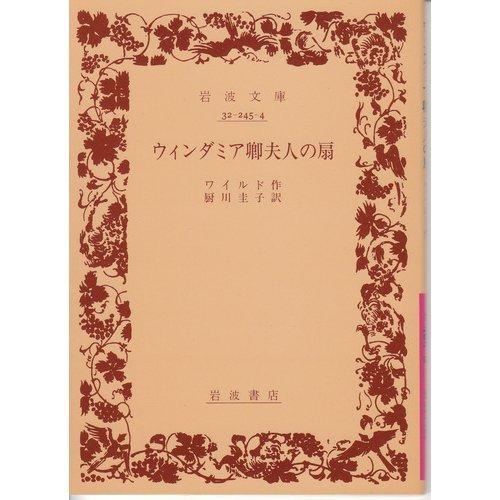 ウィンダミア卿夫人の扇 (岩波文庫 赤 245-4)の詳細を見る