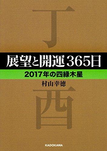 展望と開運365日 【2017年の四緑木星】 (中経の文庫)