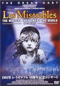 レ・ミゼラブル -1995年10周年記念コンサート- [DVD]