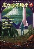 SFの殿堂 遙かなる地平〈2〉 (ハヤカワ文庫SF)