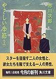 やさしい季節〈上〉 (角川文庫)