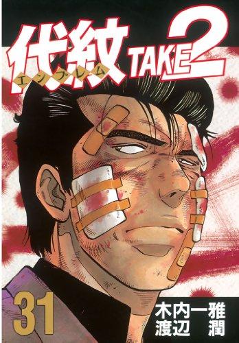 代紋<エンブレム>TAKE2(31) (ヤングマガジンコミックス)