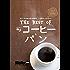 横浜ウォーカー特別編集 THE BEST OF コーヒー&パン デジタルWalker