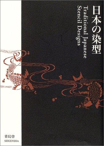 日本の染型の詳細を見る