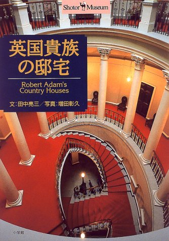 英国貴族の邸宅 (ショトル・ミュージアム)の詳細を見る