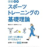 Amazon.co.jp: 新版 図解 スポーツトレーニングの基礎理論 電子書籍: 横浜市スポーツ医科学センター: Kindleストア