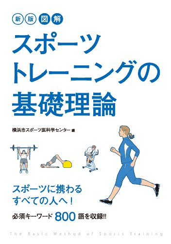 新版 図解 スポーツトレーニングの基礎理論書影