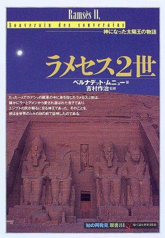 ラメセス2世:神になった太陽王の物語 (「知の再発見」双書)の詳細を見る