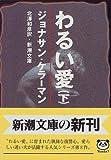 わるい愛〈下〉 (新潮文庫)