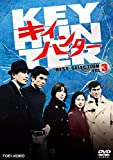キイハンター BEST SELECTION VOL.3[DVD]
