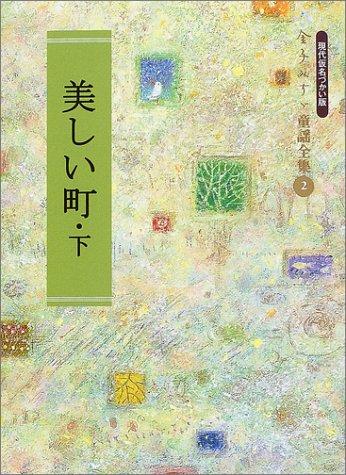 美しい町〈下〉 (金子みすゞ童謡全集)の詳細を見る