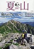 夏山 2017 2017年 07 月号 [雑誌]: 岳人 別冊