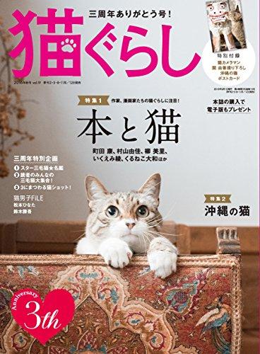 猫ぐらし 2016年秋号(9月号)