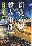 新・東京駅殺人事件 (光文社文庫)