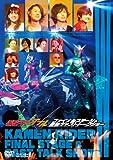 仮面ライダーW ファイナルステージ&番組キャストトークショー[DVD]
