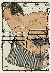 MUJIN 無尽(6) (ヤングキングコミックス)