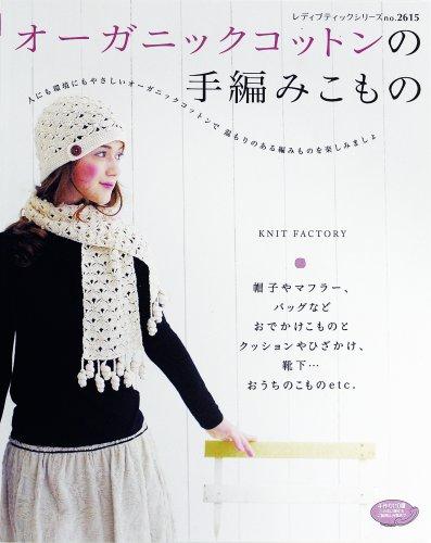 オーガニックコットンの手編みこもの—人にも環境にもやさしいオーガニックコットンで温もり (レディブティックシリーズ no. 2615)