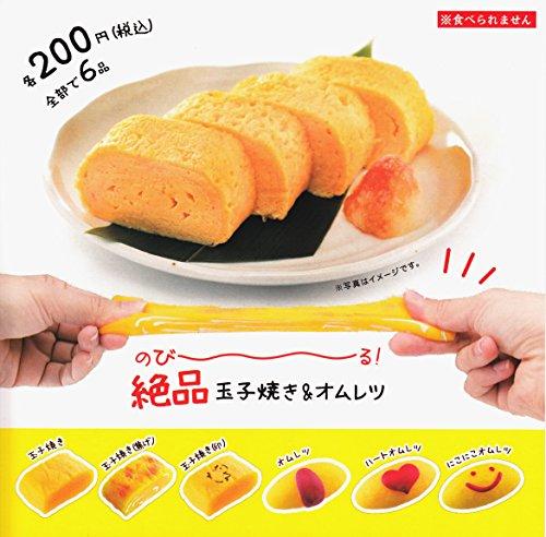 のび?る!絶品玉子焼き&オムレツ 全6種セット ガチャガチャ
