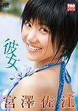 宮澤佐江 彼女 [DVD]