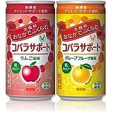 【各1ケース】コバラサポート りんご風味&グレープフルーツ風味 185ml