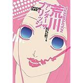 TVアニメーション「荒川アンダー ザ ブリッジ」オフィシャルガイド~ニノサンもしくは出口なしの愛~featuring シャフト (Guide book)