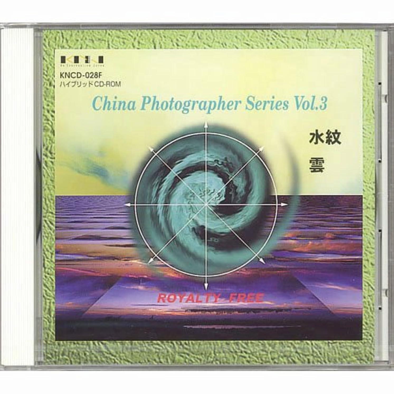 民主党プロポーショナルクレーンChina Photographer Series Vol.3「水紋?雲」ROYALTY FREE