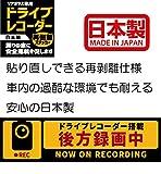 ポケット(Pocket) ドライブレコーダー 搭載 後方 録画中 表示 ステッカー 日本製 約34×126mm (再剥離仕様)