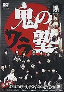 鬼のワラ塾 黒 [DVD]