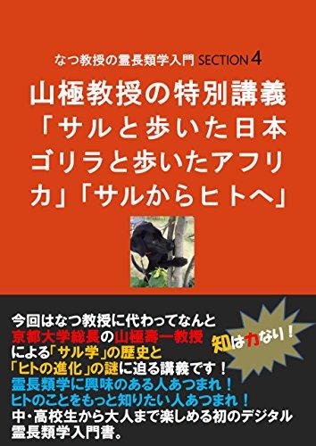 なつ教授の霊長類学入門 4 山極教授の特別講義「サルと歩いた日本 ゴリラと歩いたアフリカ」「サルからヒトへ」 (知は力なり!シリーズ)