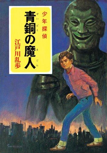 ([え]2-5) 青銅の魔人 江戸川乱歩・少年探偵5 (ポプラ文庫クラシック)の詳細を見る