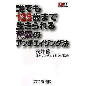 誰でも125歳まで生きられる驚異のアンチエイジング法 (DKTブックス―1000円ポッキリシリーズ)