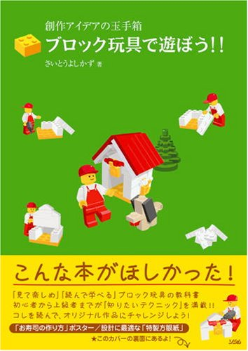 創作アイデアの玉手箱ブロック玩具で遊ぼう!!
