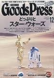 GOODS PRESS(グッズプレス) 2015年 12 月号 [雑誌]の画像