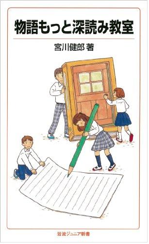 物語もっと深読み教室 (岩波ジュニア新書)の詳細を見る