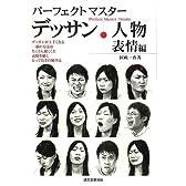 パーフェクトマスターデッサン人物 表情編