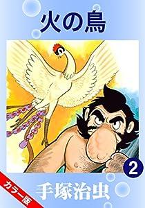 【カラー版】火の鳥 2巻 表紙画像