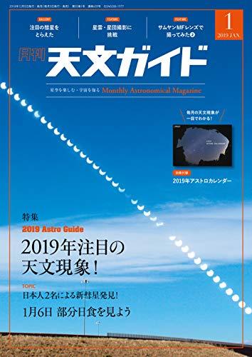 天文ガイド 2019年1月号 [特大号 別冊付録付き]