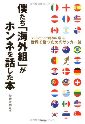 僕たち「海外組」がホンネを話した本—フロンティア精神に学ぶ世界で勝つためのサッカー論