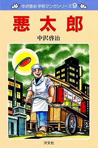 中沢啓治 平和マンガシリーズ 9巻 悪太郎の詳細を見る
