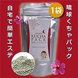美肌 健康作り 月桃水を加えた使いやすい粉末 沖縄産 琉球くちゃパック 1パック 150g