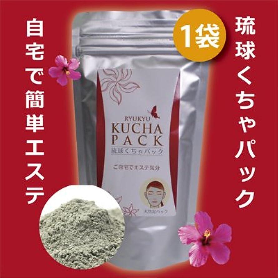 コンテストマーキングコロニー美肌 健康作り 月桃水を加えた使いやすい粉末 沖縄産 琉球くちゃパック 300g 1パック