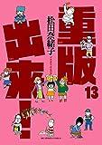 重版出来! コミック 1-13巻セット