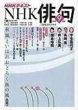 NHK俳句 2019年 09 月号 [雑誌] 画像