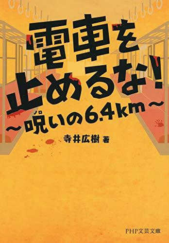 電車を止めるな! 呪いの6.4km (PHP文芸文庫)