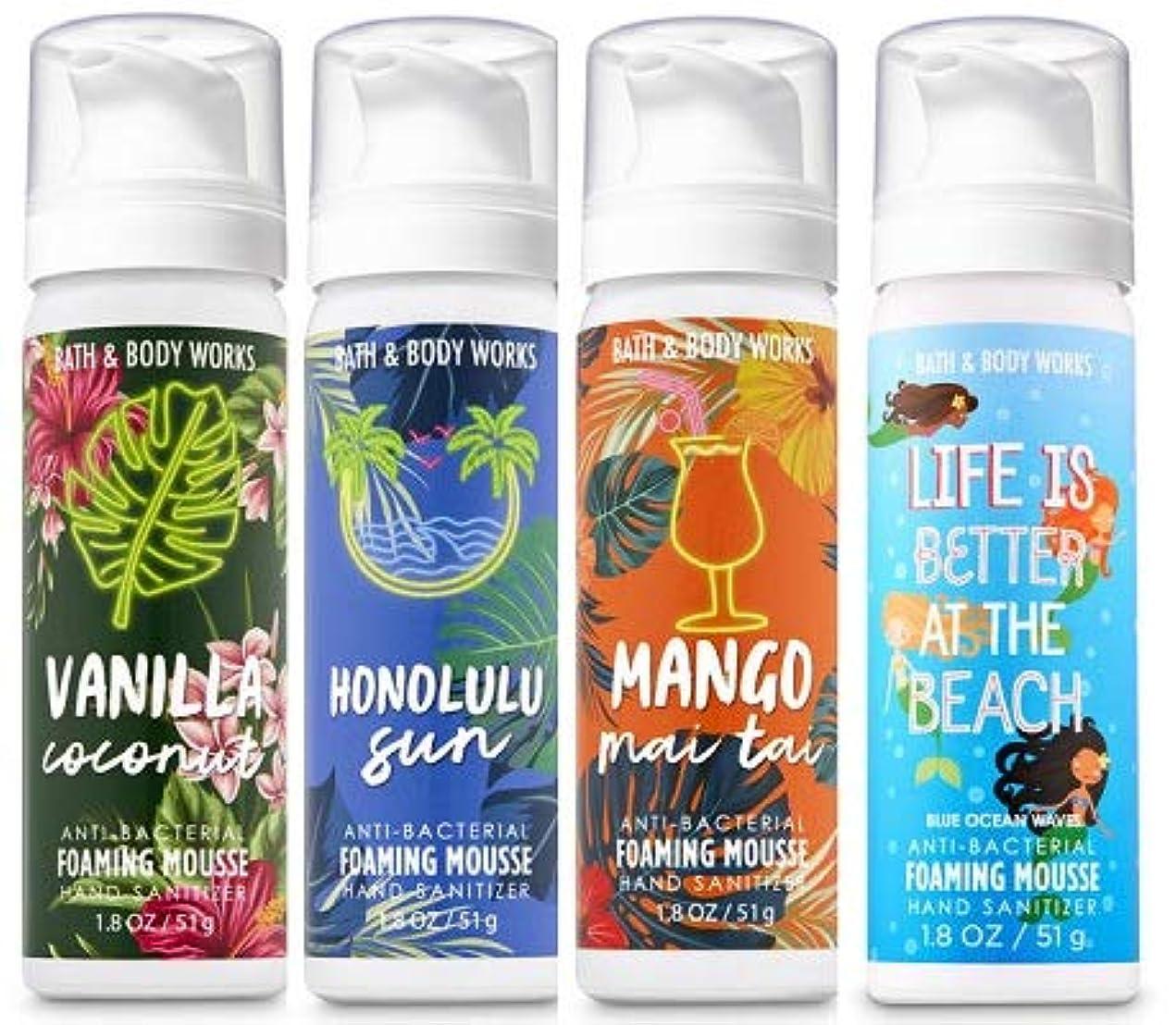 愛国的なポスト印象派クリアBath & Body Works ◆抗菌ハンドフォーム◆Foaming Hand Sanitizer おまかせ4本 [海外直送品]