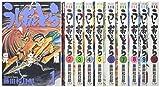 うしおととら 完全版 コミック 1-13巻セット (少年サンデーコミックススペシャル)